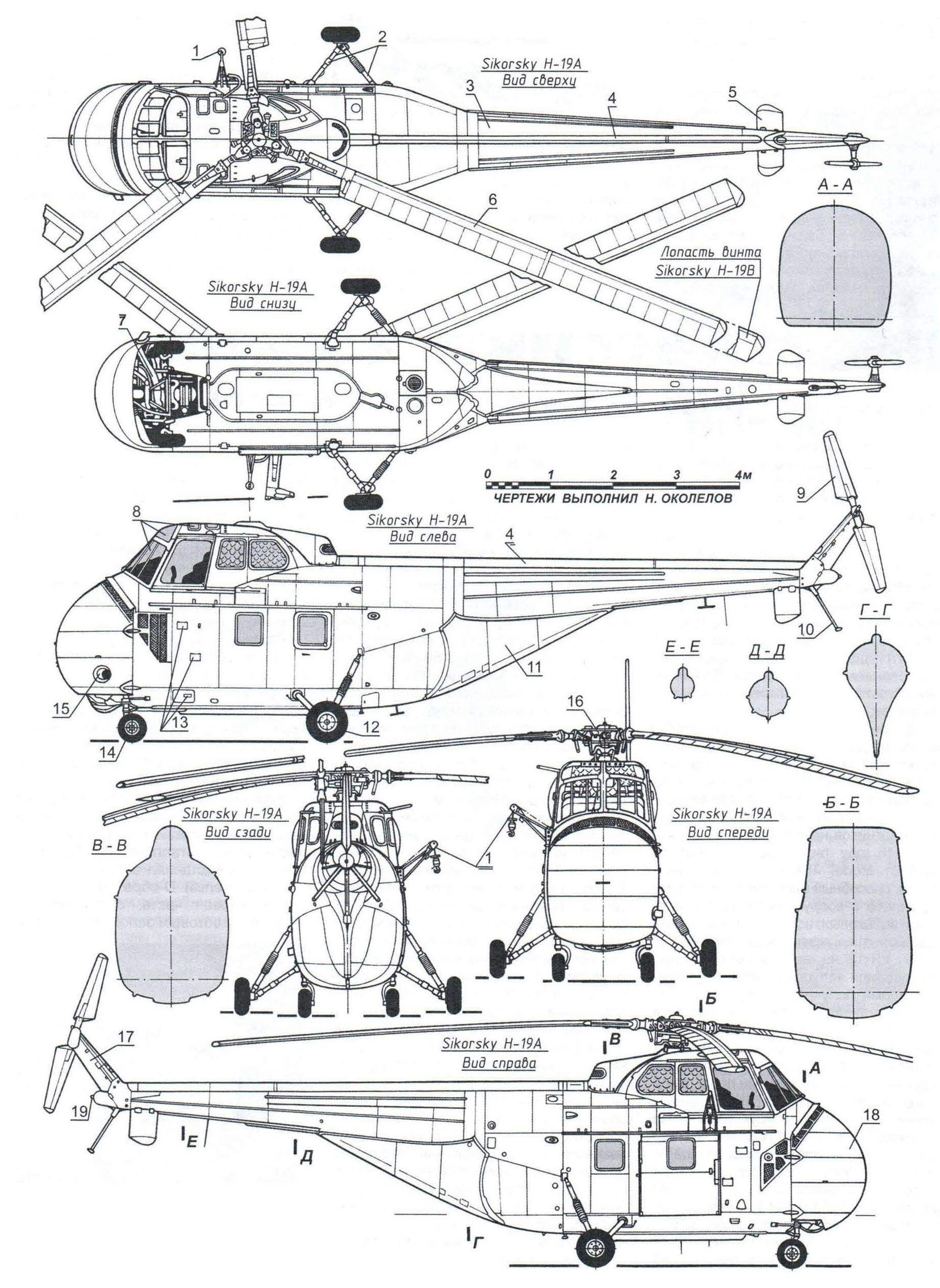 Helicopter S 55 I Sikorsky