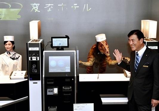 robot hotel