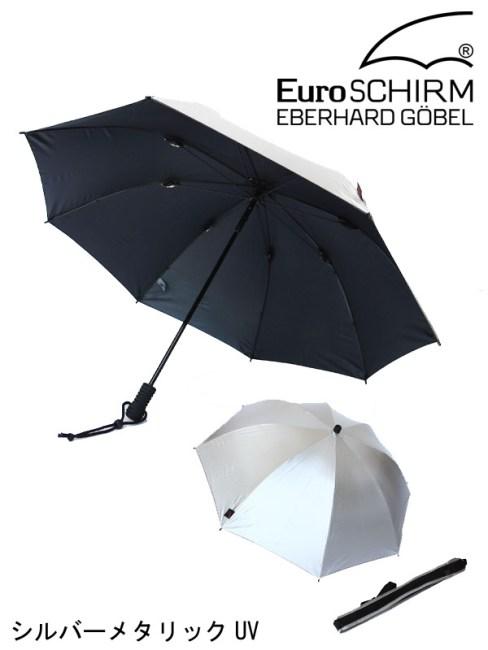 EuroSCHIRM ユーロシルム