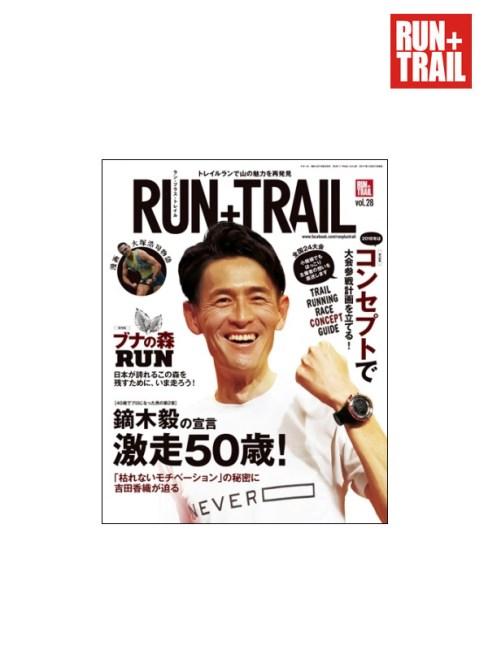 三栄書房, サンエイショボウ,RUN+TRAIL Vol.28