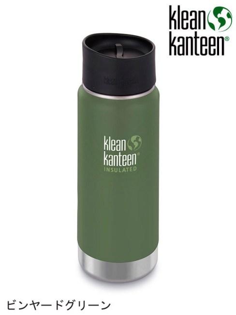 klean kanteen,クリーンカンティーン,ワイドインスレート CAFE 16oz (473ml) #ビンヤードグリーン [廃盤カラー]