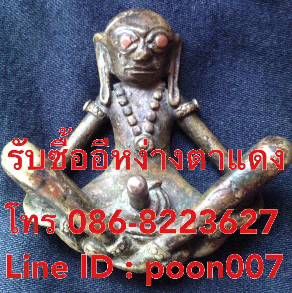 รับซื้ออีเป๋อ ไอ้เป๋อ อีหง่างตาแดง ใครจะขาย ต้องการขายงั่งตาแดง ติดต่อผมได้ครับ ติดต่อได้ที่ (คุณปูน) Mobile : เบอร์ 086-8223627