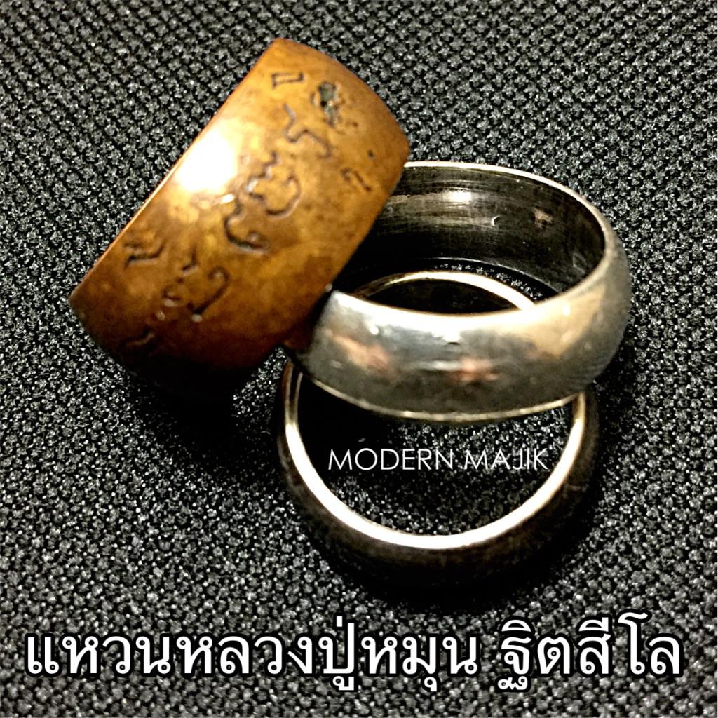 แหวนปลอกมีด (นิ้วเพชรพระอิศวร) หลวงปู่หมุน ฐิตสีโล พ.ศ.๒๕๔๓ รุ่น เสาร์ ๕ บูชาครู