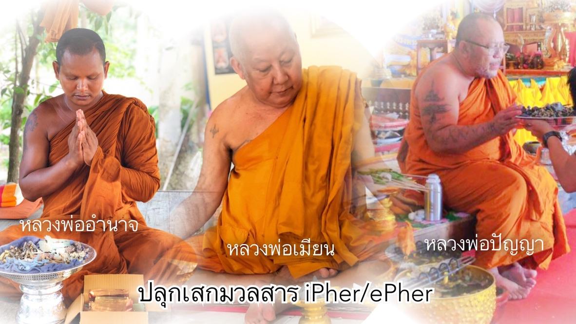 📍ปลุกเสกมวลสาร iPher/ePher📍 รายนามเกจิที่ร่วมปลุกเสกมวลสาร iPher/ePher ในโครงการ LOVE&PEACE (ด้วยรักและสันติ) เมื่อวันที่ 1 กันยายน 2562 มีดังนี้ • หลวงพ่อเมียน กัลยาโณ (เจ้าอาวาสวัดบ้านจะเนียงวนาราม บุรีรัมย์) • หลวงพ่อปัญญา สุภัทโท (เจ้าอาวาสวัดชลประทานราชดำริ บุรีรัมย์) • หลวงพ่ออำนาจ นิปโก (เจ้าอาวาสวัดศรีลำยอง สุรินทร์)  ฤกษ์เททองหล่อพระ วันศุกร์ที่ 13 กันยายน 2562 พิธีเริ่ม 9.00 น.  🖥 ข้อมูลเพิ่มเติมเกี่ยวกับ iPher/ePher คลิก https://modernmajik.com/ipher-epher/  ❤️ ด้วยรักและสันติ 🇹🇭  #iPher #ePher #ไอเปอร์ #อีเปอร์ #LOVEandPEACE #ด้วยรักและสันติ #MODERNMAJIK