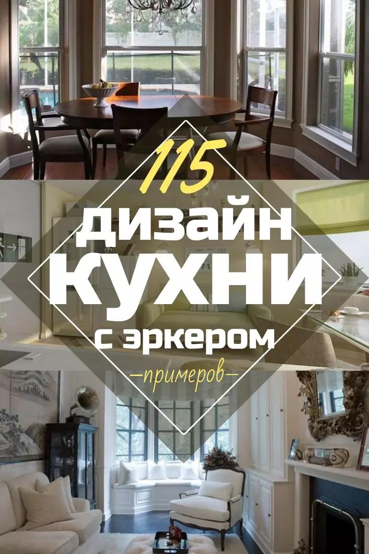 дизайн кухни в частном доме с окном фото 2