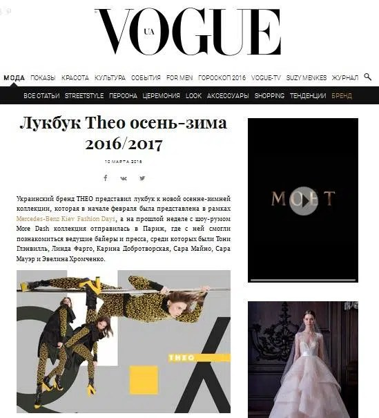 THEO in Vogue UA