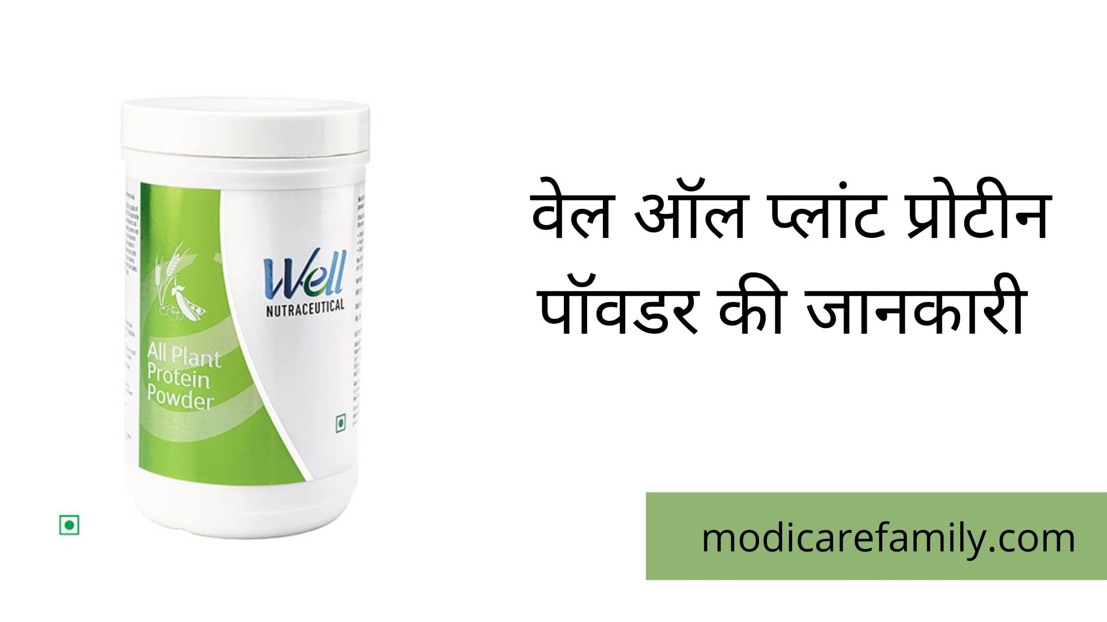 Modicare Well All Plant Protein Powder 500gm benefits