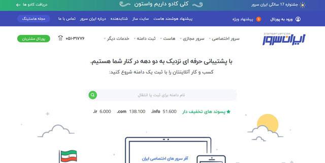 خرید هاست شرکت ایران سرور