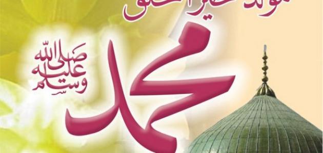 موضوع عن عيد المولد النبوي الشريف موضوع