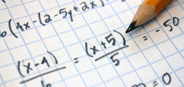 بحث علمي عن الرياضيات موضوع