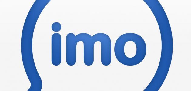 كيفية استخدام برنامج Imo موضوع