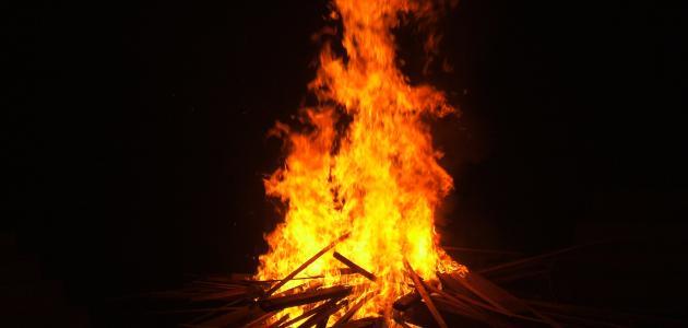 تفسير النار في المنام موضوع