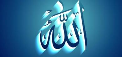 "فوائد اسم الله تعالي ""هو"""