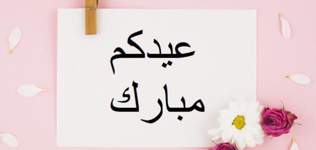 مسجات تهنئة بمناسبة عيد الفطر المبارك موضوع