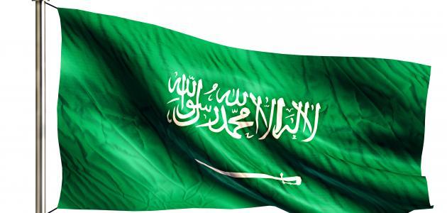 كلمات عن العيد الوطني السعودي موضوع