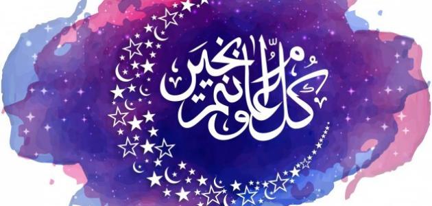 أشعار عن العيد موضوع