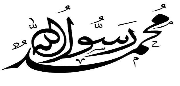 كتابة صلى الله عليه وسلم بطريقة جميلة