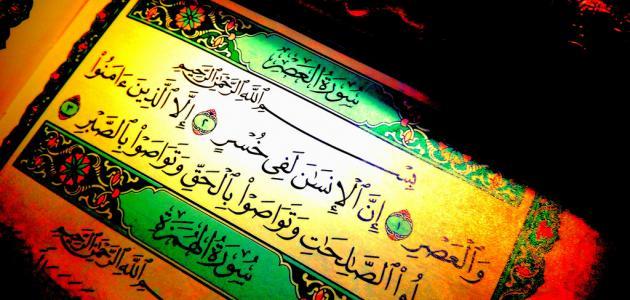 أهمية حفظ القرآن الكريم موضوع