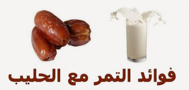 فوائد التمر والحليب بالصور