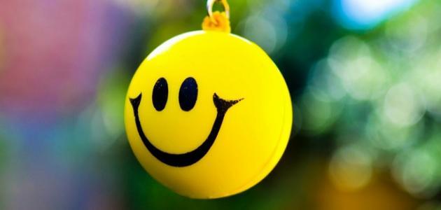 كلمات عن السعادة والتفاؤل موضوع