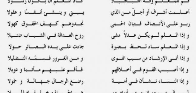 أجمل أشعار أحمد شوقي موضوع