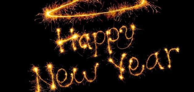 كلام عن السنة الجديدة موضوع