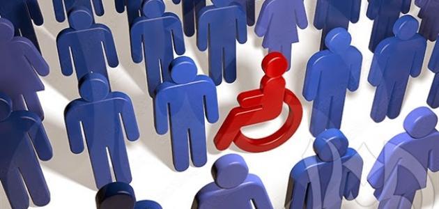 بحث عن ذوي الاحتياجات الخاصة موضوع