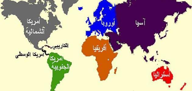 ما هو عدد قارات العالم موضوع