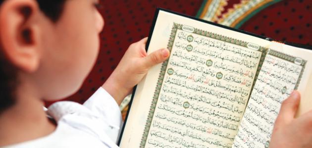 كيفية تحفيظ القرآن للأطفال موضوع