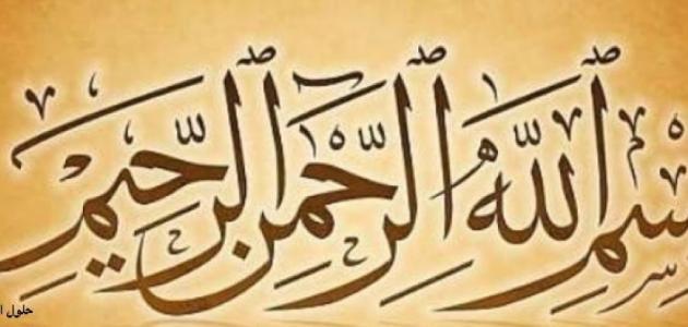 أول من كتب بسم الله الرحمن الرحيم موضوع