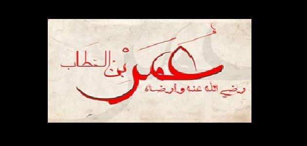 بحث حول عمر بن الخطاب موضوع