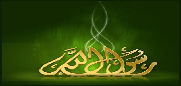 بحث عن الرسول محمد كامل معلومة ثقافية