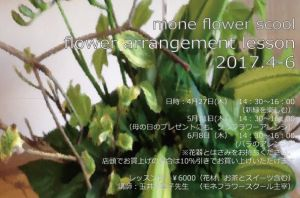 mone flower school lesson 2017.4-6のご案内