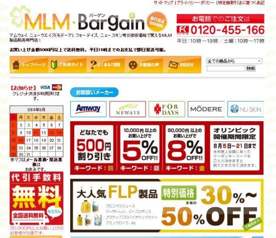 MLMバーゲン_mini