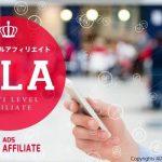 【クローズドASP】ADSマルチレベルアフィリエイト(MLA)の登録・入会方法は?