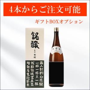 オリジナルラベル日本酒 本醸造 1800ml