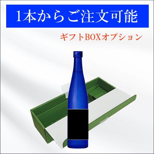 オリジナルラベル吟醸酒 500ml
