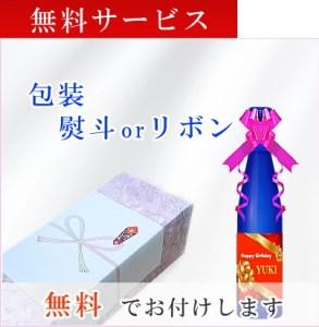 オリジナルラベル日本酒 包装熨斗無料