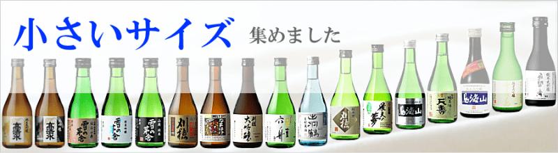 秋田の地酒 小さいサイズ