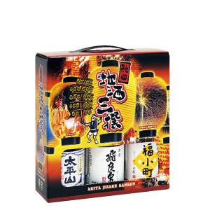 秋田地酒三撰(300ml×3)日本酒ギフトセット