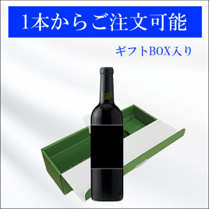 オリジナルラベルワイン(赤)