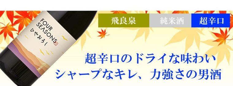 飛良泉 山廃純米 FOUR SEASONS 秋 ひやおろし