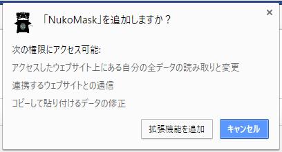 NekoMaskを追加しますか?