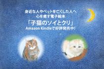 子猫のソイとクリ