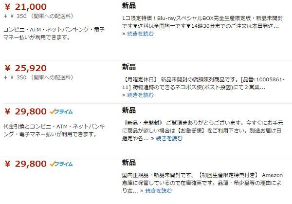 Amazon ショッピングカート 解説
