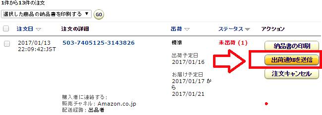 Amazon 自己発送 やり方