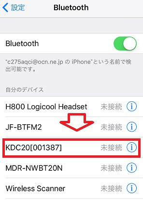 KDC 接続 設定