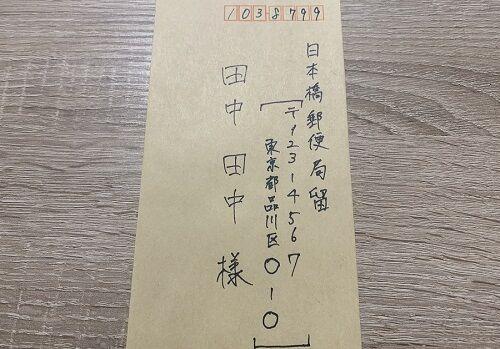 普通郵便 局留め