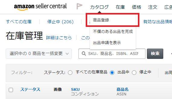 商品登録 Amazon