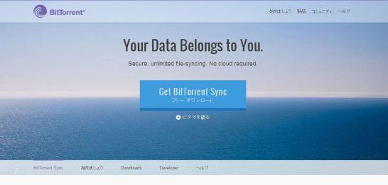 BitTorrent公式サイト